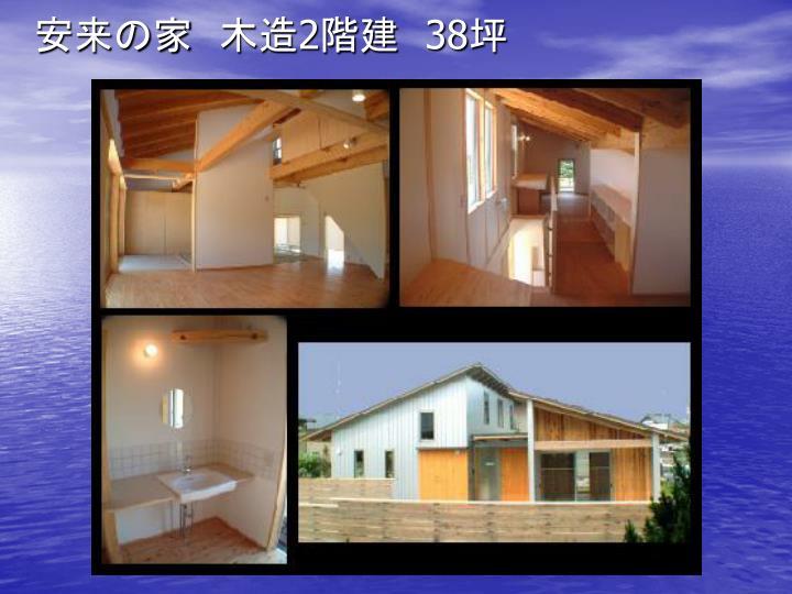 安来の家 木造