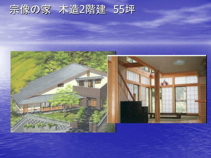 宗像の家 木造
