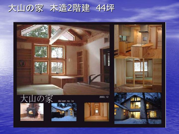 大山の家 木造
