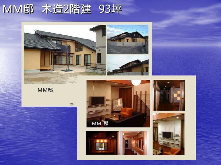 MM邸 木造