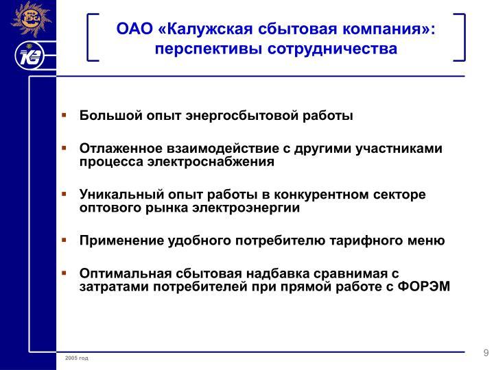 ОАО «Калужская сбытовая компания»: