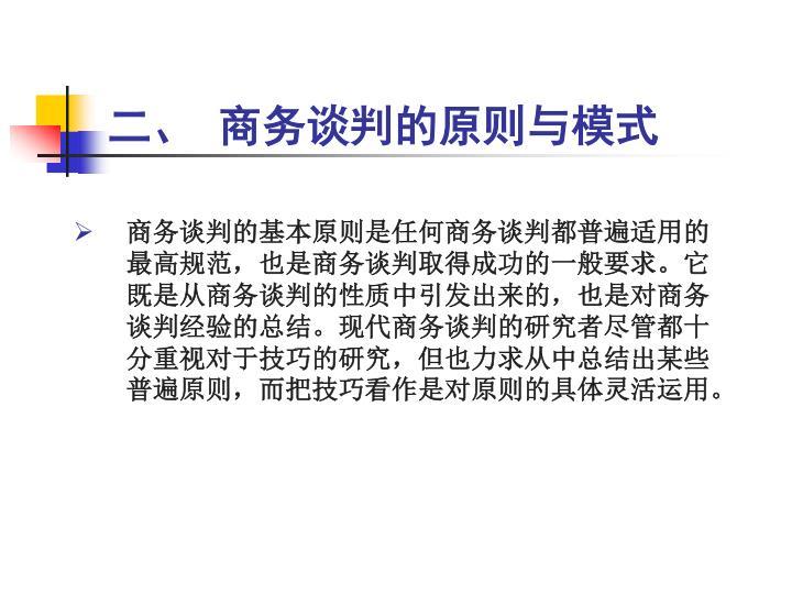 二、 商务谈判的原则与模式