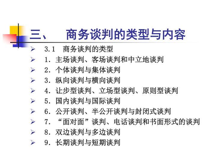 三、  商务谈判的类型与内容