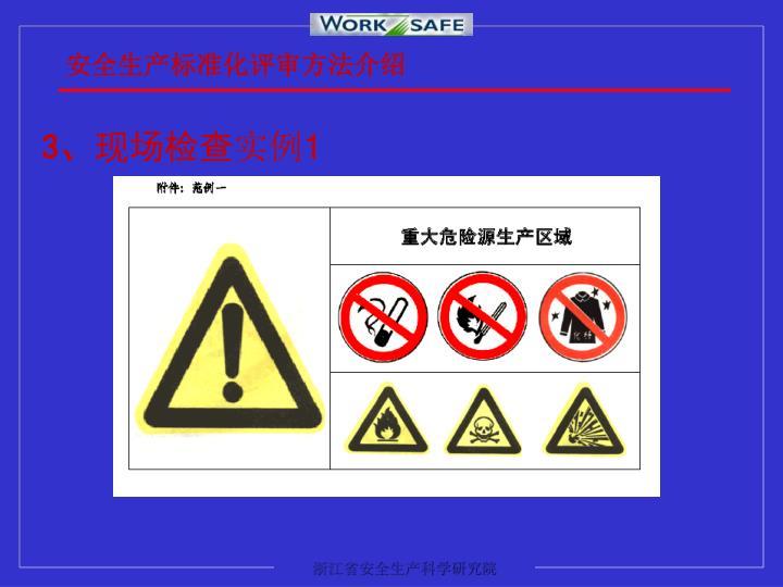 安全生产标准化评审方法介绍