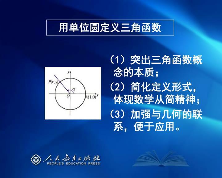 用单位圆定义三角函数