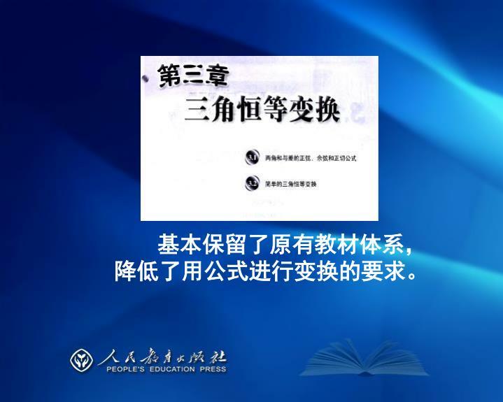基本保留了原有教材体系,降低了用公式进行变换的要求。