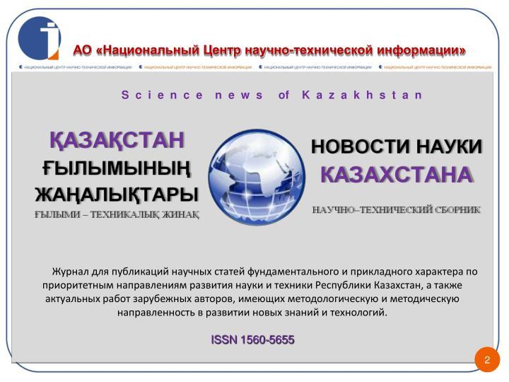 АО «Национальный Центр научно-технической информации»