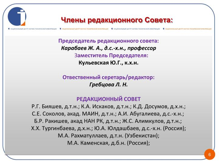 Члены редакционного Совета: