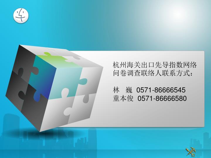 杭州海关出口先导指数网络问卷调查联络人联系方式: