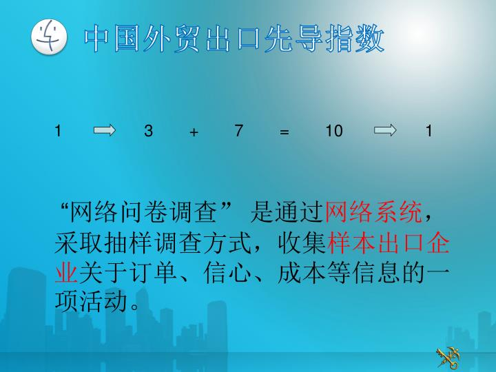 中国外贸出口先导指数
