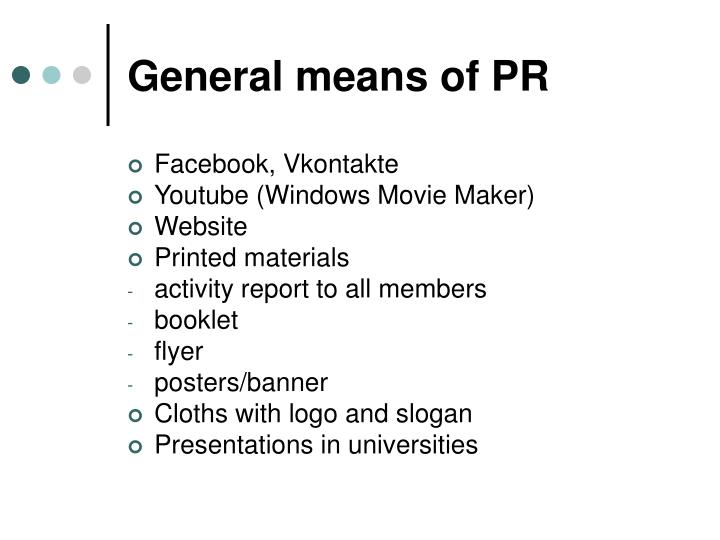 General means of PR