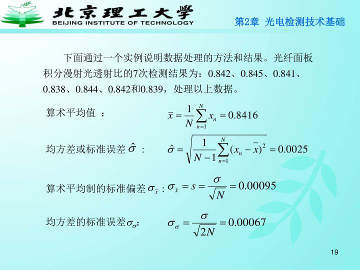 下面通过一个实例说明数据处理的方法和结果。光纤面板积分漫射光透射比的