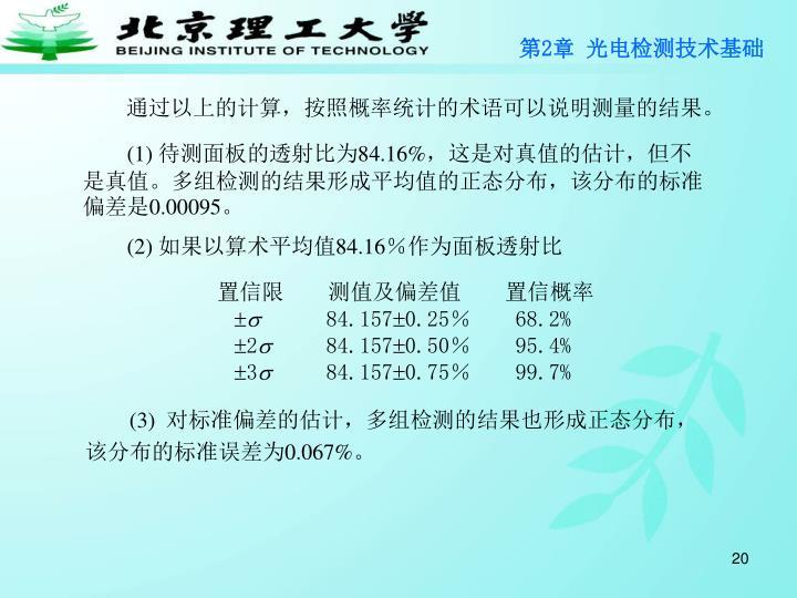 通过以上的计算,按照概率统计的术语可以说明测量的结果。