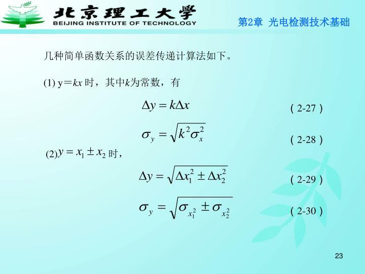 几种简单函数关系的误差传递计算法如下。