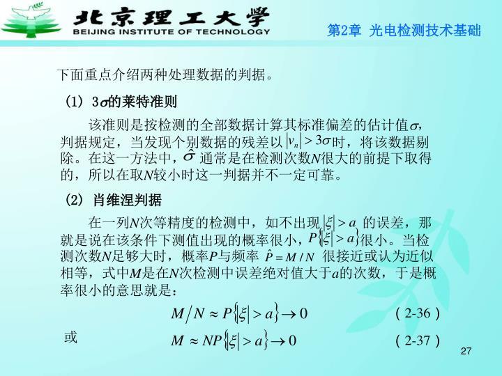 下面重点介绍两种处理数据的判据。