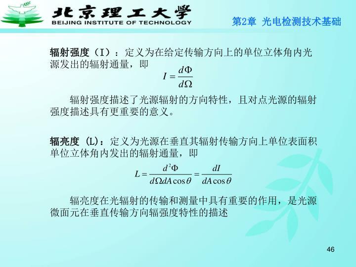 辐射强度(