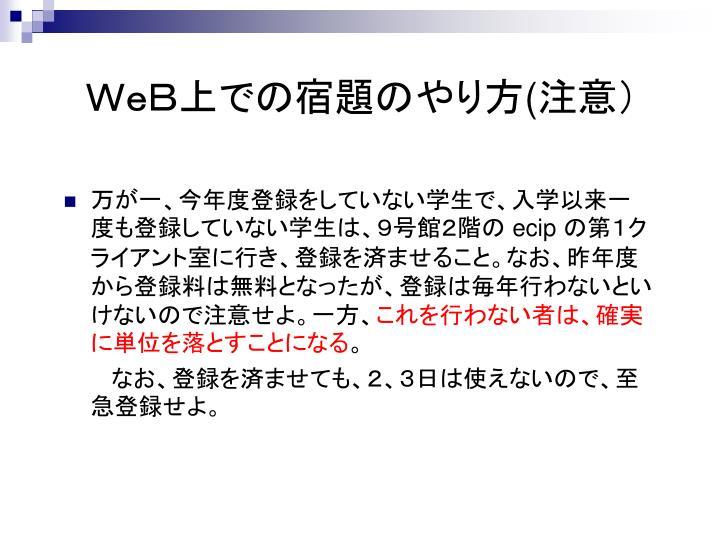 WeB上での宿題のやり方