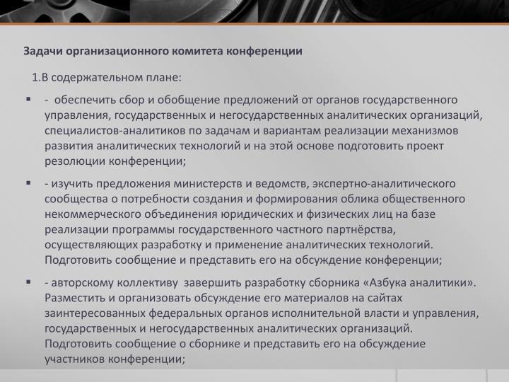 Задачи организационного комитета конференции