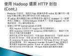 hadoop http cont