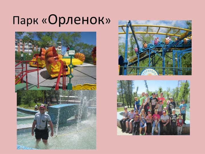 Парк «