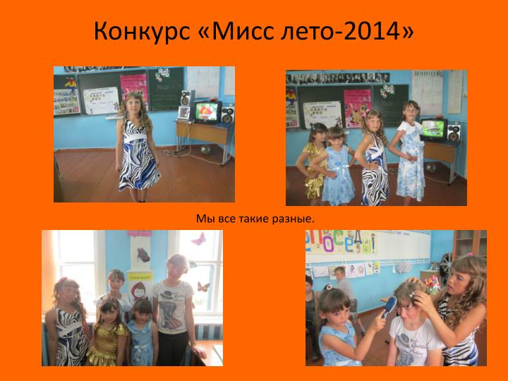 Конкурс «Мисс лето-2014»