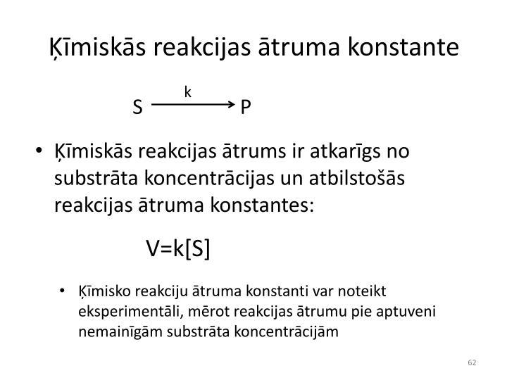 Ķīmiskās reakcijas ātruma konstante
