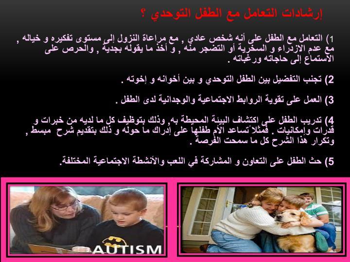 إرشادات التعامل مع الطفل التوحدي ؟