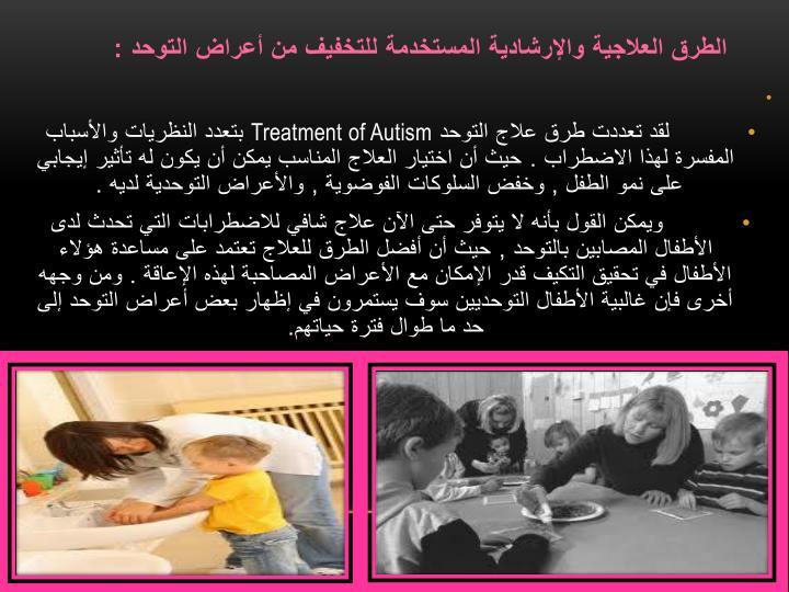 الطرق العلاجية والإرشادية المستخدمة للتخفيف من أعراض التوحد :