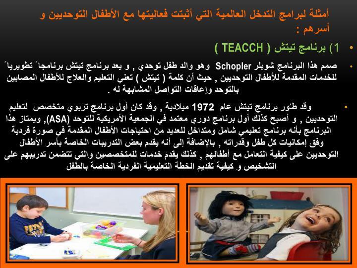 أمثلة لبرامج التدخل العالمية التي أثبتت فعاليتها مع الأطفال التوحديين و أسرهم :