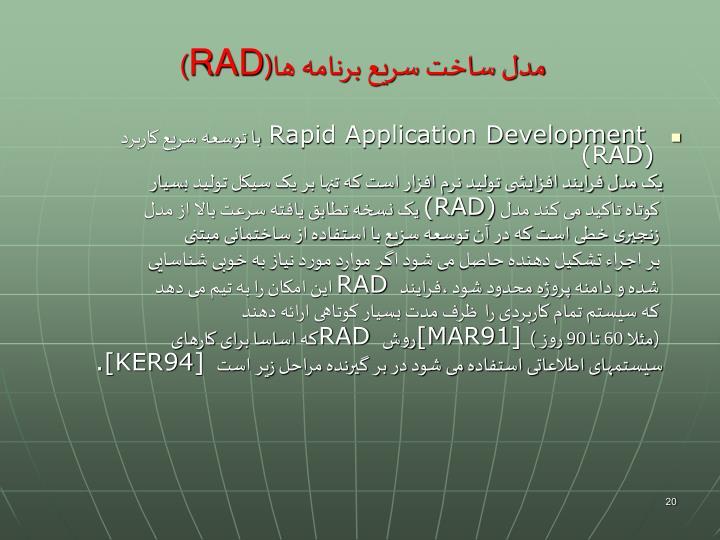 مدل ساخت سریع برنامه ها(