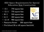 sed space requirements for special education new construction