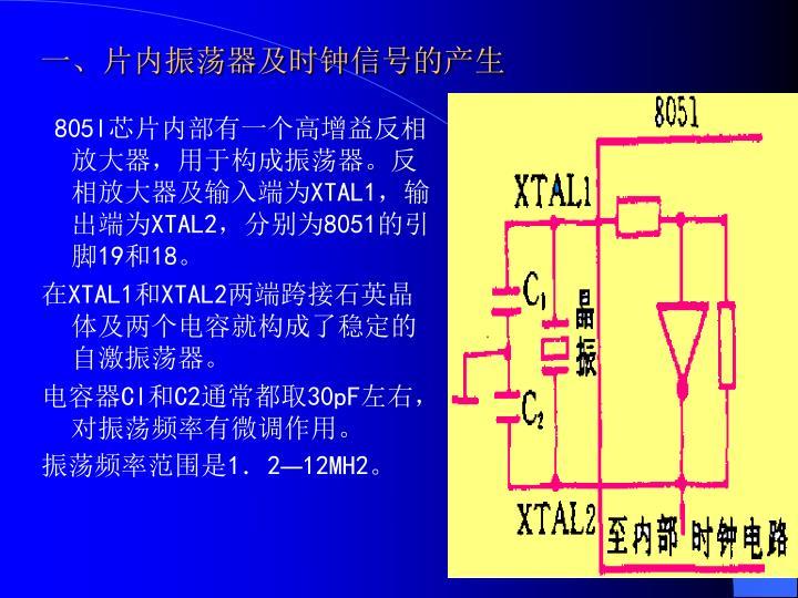 一、片内振荡器及时钟信号的产生