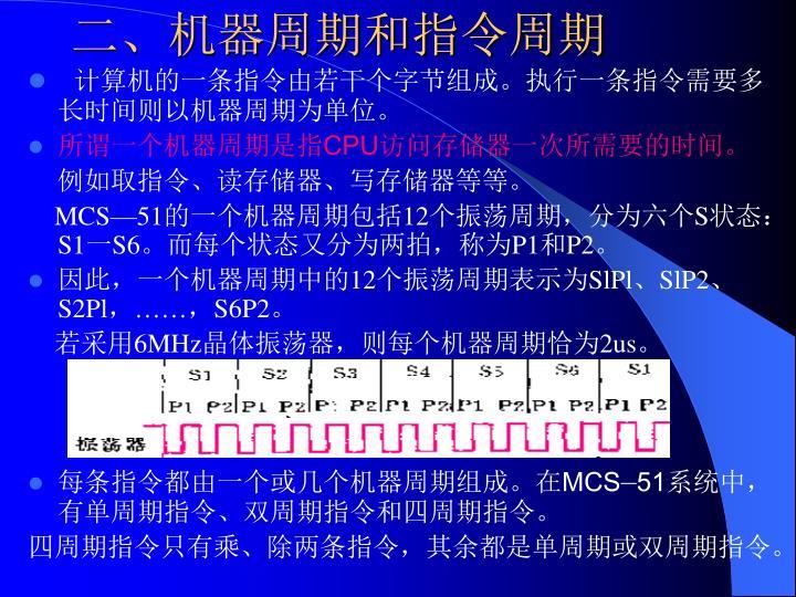 二、机器周期和指令周期