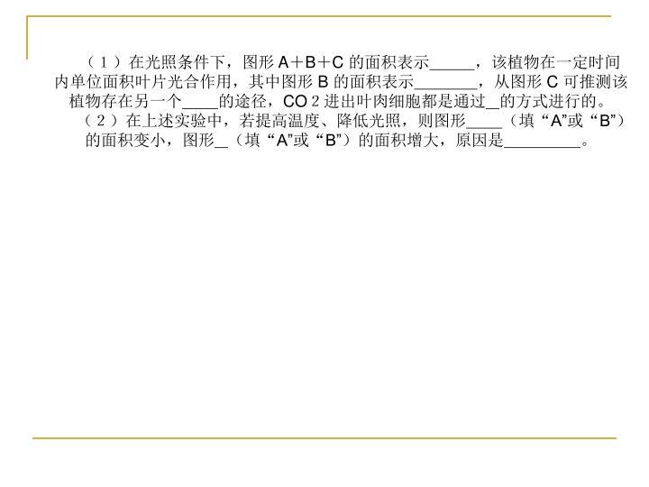 (1)在光照条件下,图形