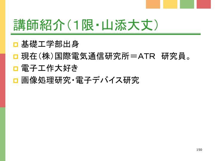 講師紹介(1限・山添大丈)