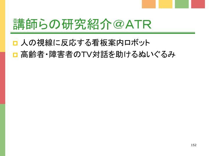 講師らの研究紹介@ATR