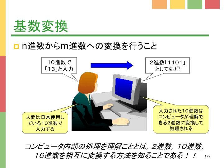 入力された10進数はコンピュータが理解できる2進数に変換して処理される
