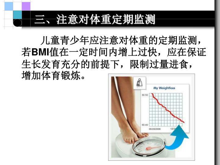 三、注意对体重定期监测