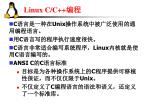 linux c c