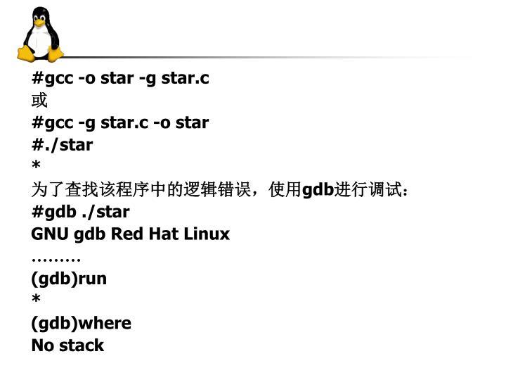 #gcc -o star -g star.c