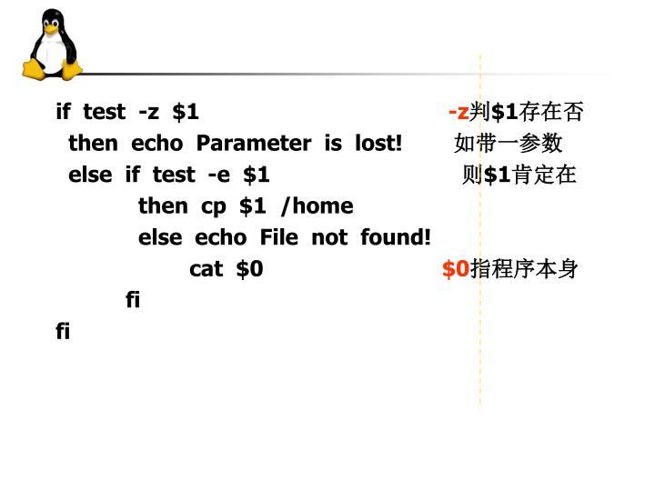 if  test  -z  $1