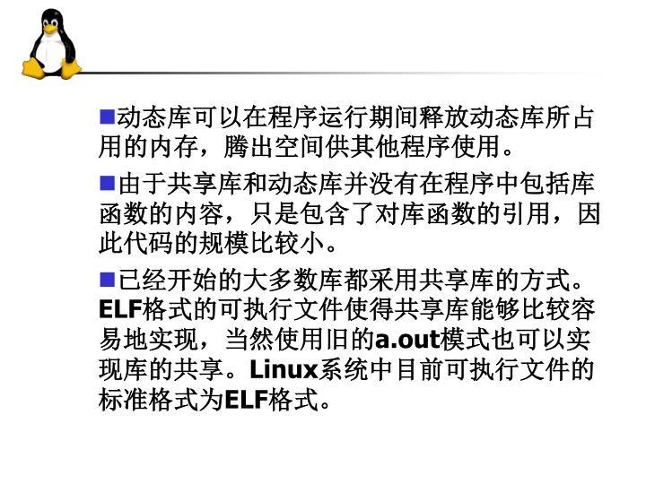 动态库可以在程序运行期间释放动态库所占用的内存,腾出空间供其他程序使用。