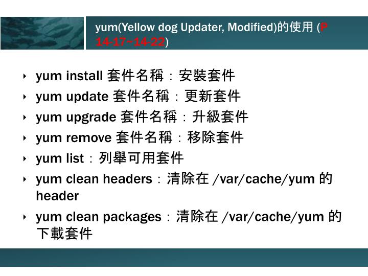 yum(Yellow dog Updater, Modified)