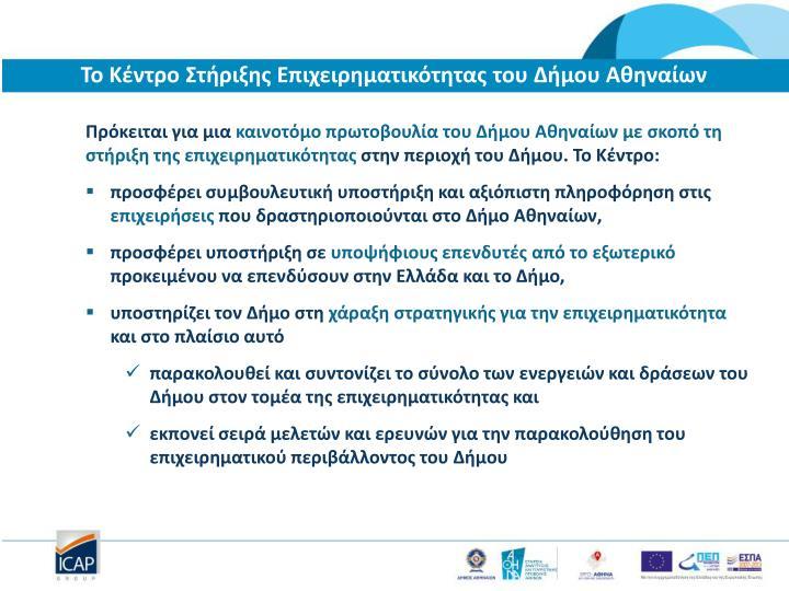 Το Κέντρο Στήριξης Επιχειρηματικότητας του Δήμου Αθηναίων