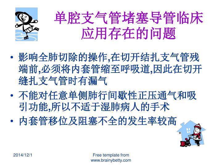 单腔支气管堵塞导管临床应用存在的问题