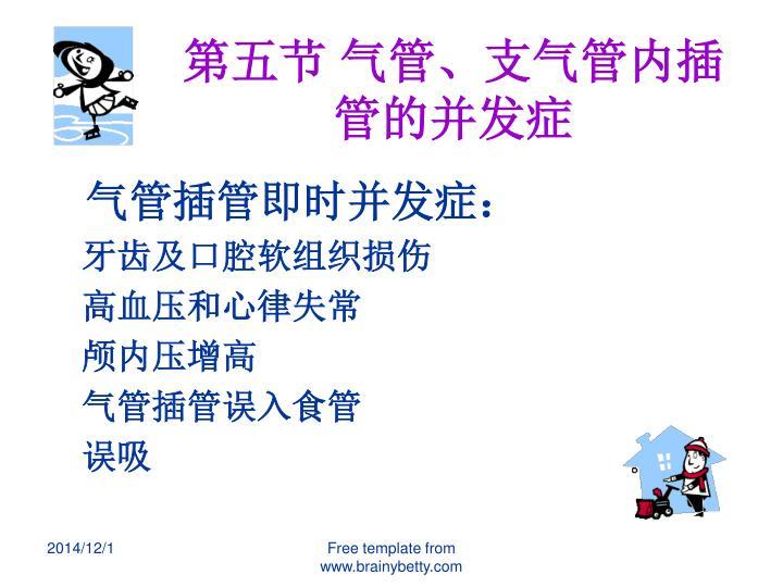 第五节 气管、支气管内插管的并发症