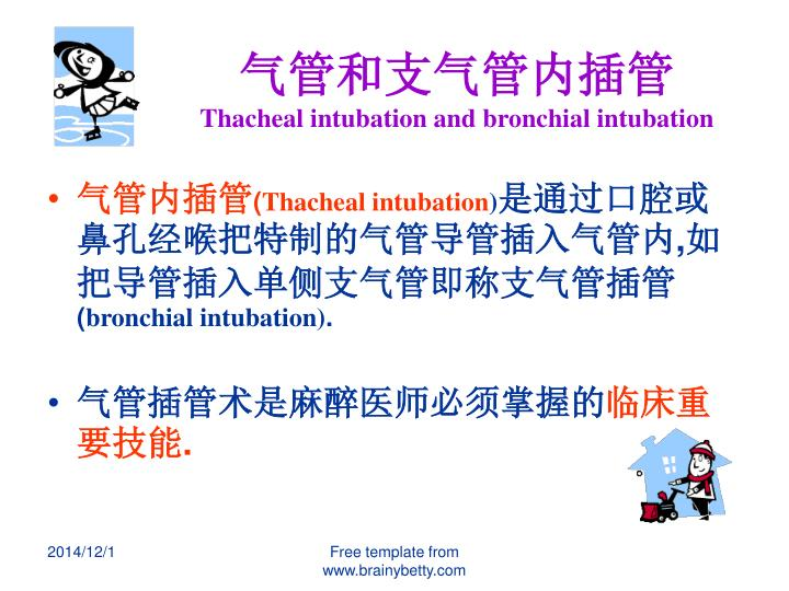 Thacheal intubation and bronchial intubation1