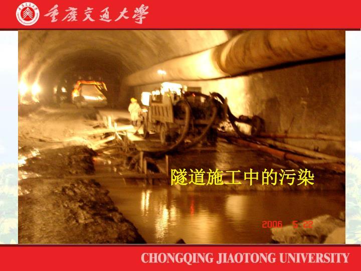 隧道施工中的污染