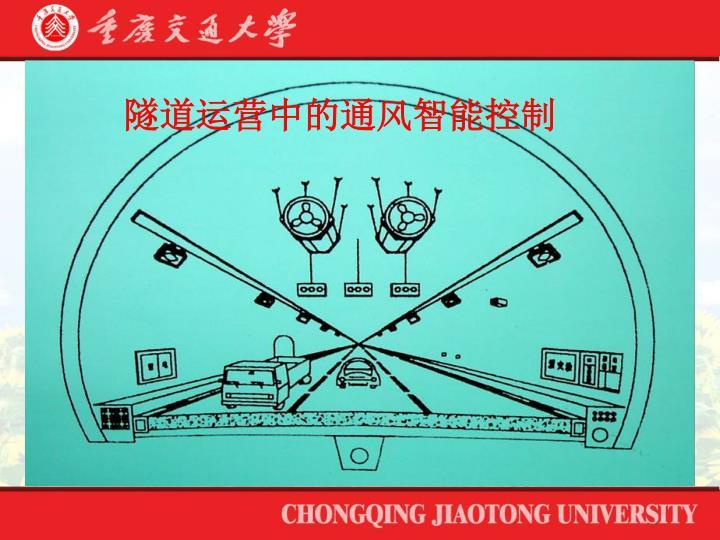 隧道运营中的通风智能控制