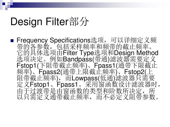 Design Filter
